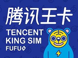 腾讯王卡品牌形象——FUFU抚福