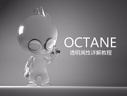 详解Octane透明属性  一招课堂