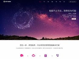【网页设计】爱客服官网V3.0