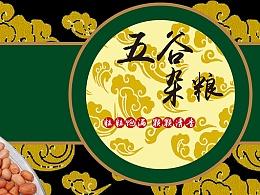 banner活动页广告