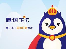 腾讯王卡—王的日常