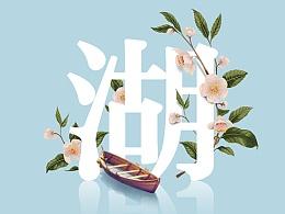 万科湖心岛-春节湖心岛刷屏单页