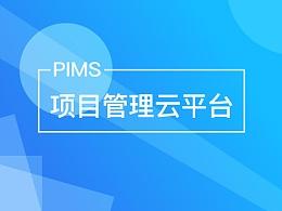 PMIS项目管理云平台