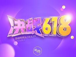 一周一练01——决战618