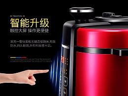 厨房小家电作品 电压力锅产品详情页设计 电器类