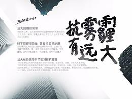 「 ledoor乐道」远大空气净化器新风系统除雾霾除PM2.5