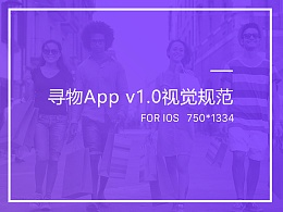 寻物App视觉规范