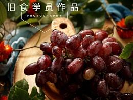 旧食学员作品--葡萄