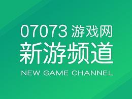 07073游戏网—新游频道