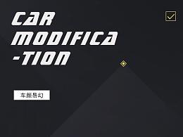 【项目总结】车颜易幻app