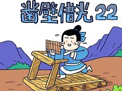 #小矛毁童年#凿壁借光22
