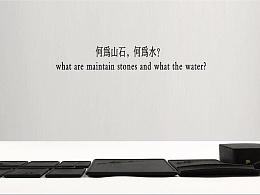 上相•一期一器 「千里江山」