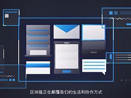《区块链黑科技Stream介绍动画》【一米天】