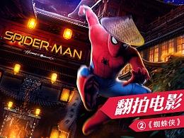 《蜘蛛侠:英雄归来》电影海报设计