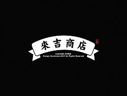 LEAGEE STORE   來吉商店 #青春答卷2017#