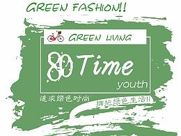 追求绿色时尚,拥抱绿色生活。