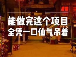 [BIGBONE大骨出品]腾讯-电影《绝世高手》预热H5