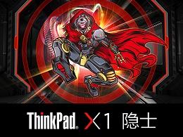 [机械隐化 技高一筹 ] —ThinkPad X1隐士壁纸设计大赛