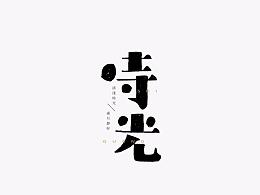 2017年--字体设计《上半年作品集》