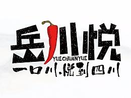 岳川悦火锅logo设计方案及其衍生字体制作汇总