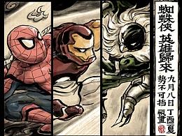 中国风!《蜘蛛侠:英雄归来》原创插图