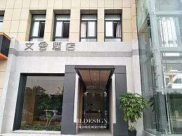 郑州文化精品商务酒店设计实景图——细节决定体验