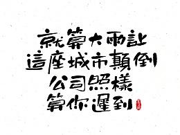 墨云阁数位板书法丨第48章