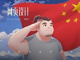 网页设计第五章 : 披荆斩棘(中科)