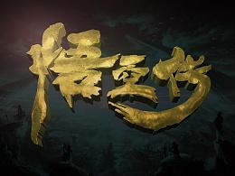 C4D练习-悟空传