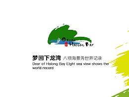 世界自然遗产越南下龙湾《梦回下龙湾》项目VI系统设计