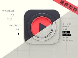 [第八期]C4D UI设计icon建模+渲染-MAGIC讲解