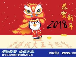 腾讯王卡品牌形象设计——胖卡