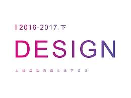 2016-2017线下设计