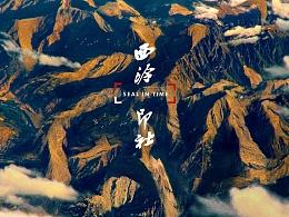 杭州西泠印社商业宣传海报设计-引象-