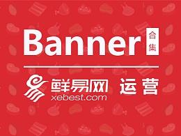 鲜易网运营设计之Banner篇