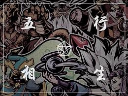 《五行相生》——王者荣耀T恤图案设计
