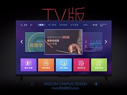 智慧校园TV design