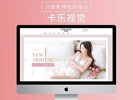 韩式风格内衣PC端首页