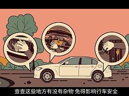 视知视频:用MG动画科普,汽车涉水后的相关知识