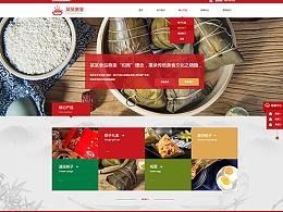 美食企业网站