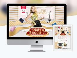 designinverso海外旗舰店-618、狂暑季页面设计