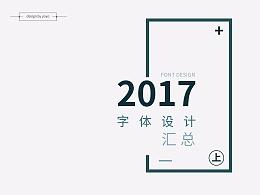 2017年上半年字体设计汇总