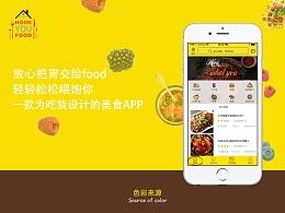 FOOD美食app