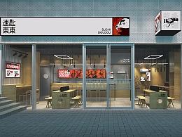 速匙東東 - 全新视角诠释日式定食
