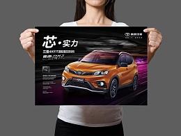 有颜有料 东南汽车海报DX3