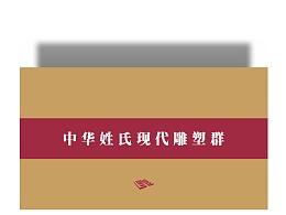 「中华姓氏现代雕塑群」之水晶内雕-包装盒