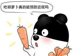 格漫画】你见过小兔子戴眼镜吗?-超力熊的主页