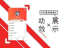 【UI/动效】代理商模块UI/UX/动效