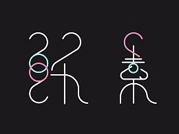 纤素艺术字体