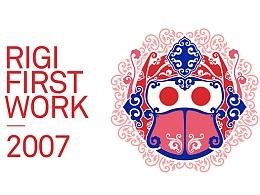 重回2007,RIGI的变形金刚!